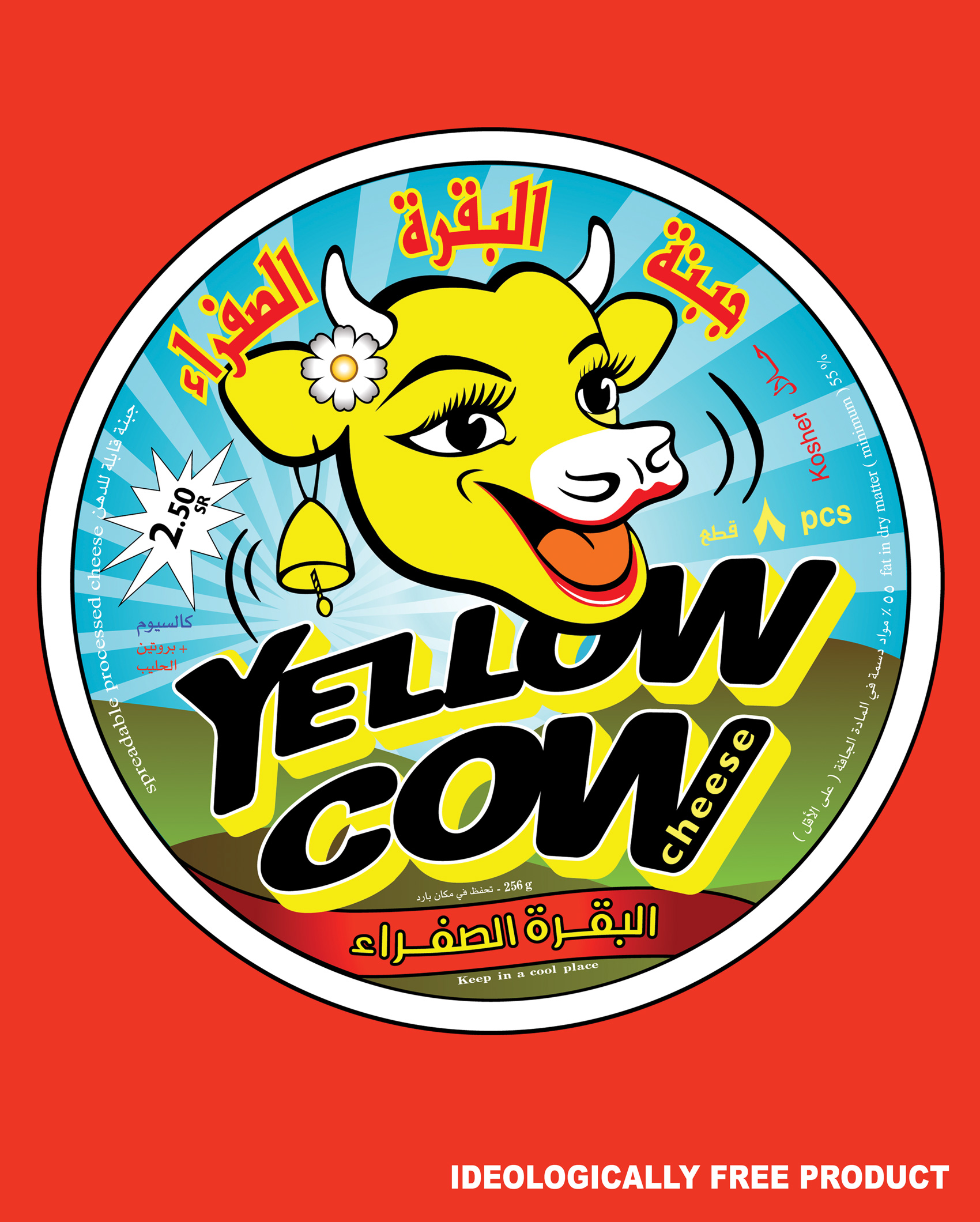 'Yellow Cow Red' (2010), by Ahmed Mater.