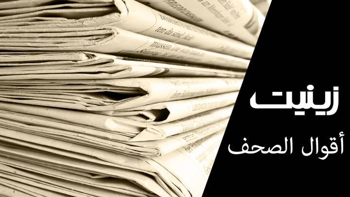 اقوال الصحف
