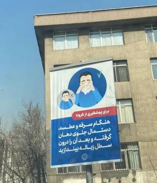 Interview zu Corona in Iran